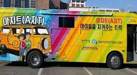 Séoul : une «porte sainte» itinérante