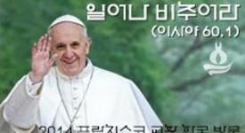 Dès son arrivée en Corée, le pape met les choses au point !
